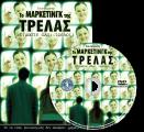 <em>ΤΟ ΜΑΡΚΕΤΙΝΓΚ ΤΗΣ ΤΡΕΛΑΣ: ΕΙΜΑΣΤΕ ΟΛΟΙ ΤΡΕΛΟΙ;</em> (DVD)
