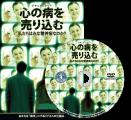 DVD「心の病を売り込む:私たちはみな精神病なのか?」