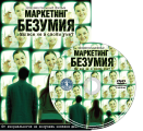 DVD «МАРКЕТИНГ БЕЗУМИЯ: <br>МЫВСЕ НЕВСВОЁМУМЕ?»