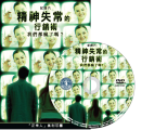 《精神失常的行銷術:我們都瘋了嗎?》(The Marketing of Madness Are We All Insane? )DVD
