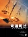 規避司法,精神病學敗壞法律