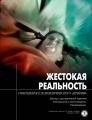 ЖЕСТОКАЯ ТЕРАПИЯ. ГУБИТЕЛЬНОЕ ПСИХИАТРИЧЕСКОЕ «ЛЕЧЕНИЕ»