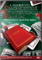 Diagnostic & Statistical Manual (DVD)