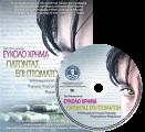 <em>ΕΥΚΟΛΟ ΧΡΗΜΑ ΠΑΤΩΝΤΑΣ ΕΠΙ ΠΤΩΜΑΤΩΝ</em> (DVD)