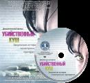 DVD «УБИЙСТВЕННЫЙКУШ»