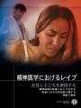 精神医学におけるレイプ 女性と子どもを虐待する