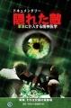 隠れた敵:軍事に介入する精神医学 ドキュメンタリー