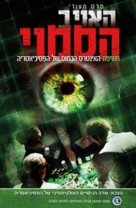 gcui_cchr:cchr-hidden-enemy-kit-title-short